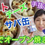 【簡単レシピ】サバ缶オーブン焼き 時短料理 絶品アレンジグルメ
