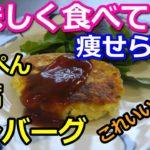 簡単なダイエットレシピで痩せる人気の豆腐料理