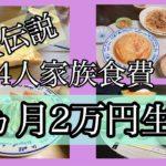 【食費節約生活】4人家族1ヶ月2万円生活28〜30日目🌷最終回!結果は!?