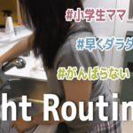 【小学生ママ】30代リアルな主婦のナイトルーティン|3人家族の日常|パパがテレワークの日