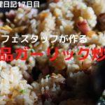 簡単おいしい料理レシピ【ガーリック炒飯】