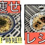 【激痩せレシピ】簡単&時短!美味しくダイエット!#激痩せレシピ#ダイエットレシピ