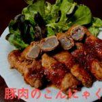 【豚肉のレシピ】こんにゃくを豚肉で巻いた♪簡単ヘルシー料理♪