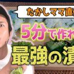 新宿二丁目ゲイバーママの料理レシピ!!簡単五分で作れる!最強の漬物!!