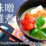お雑煮の作り方 関西・白味噌 簡単料理レシピ
