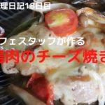 簡単おいしい料理レシピ【鶏肉のチーズ焼き】