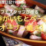 簡単おいしい料理レシピ【じゃがいもオーブン焼き】