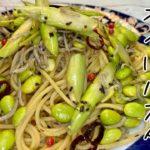 【簡単料理】具沢山!簡単オイルパスタ【料理】【料理動画】【パスタレシピ】
