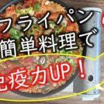【簡単・栄養士のレシピ・料理動画】フライパン・トマトパエリア・さば缶レシピ【時短・夕食レシピ】栄養ポイントいっぱい♥