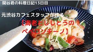 簡単おいしい料理レシピ【海老とししとうのペペロンチーノ】