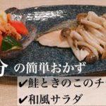 【簡単鮭レシピ】失敗しない手際のよい料理術