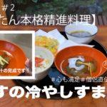 """【簡単本格精進料理】 レシピ#2うまみのお出汁を使った""""なすの冷やしすまし汁""""です。"""