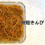 【 #簡単レシピ 】料理初心者にもおすすめ『時短きんぴらごぼう』