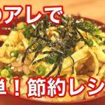 【簡単!節約レシピ!】鰻の捨てる部分を使って、簡単に美味しく1品!