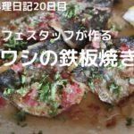 簡単おいしい料理レシピ【イワシの鉄板焼き】元渋谷カフェスタッフ