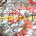 簡単おいしい料理レシピ【海老と豆腐のほんわかあん】