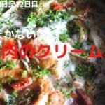 簡単おいしい料理レシピ【鶏肉のクリーム煮】