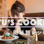 【簡単レシピ】暑い日におすすめ!麺料理2品