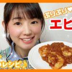【エビチリ】冷凍エビでできるエビチリソースレシピ♡【簡単下ごしらえ!】