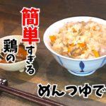 【手抜き過ぎレシピ】簡単すぎて笑う炊き込みご飯