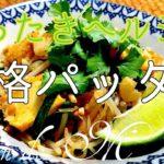 本格パッタイ しらたき ヘルシー 作り方 タイ料理 低糖質【簡単レシピ】【ダイエットメニュー】