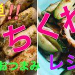 【簡単おつまみレシピ】#ちくわの磯部揚げ料理!!