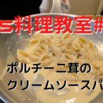 ポルチーニのクリームソースパスタ【現役シェフの簡単料理レシピ】