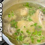 【鶏スープ・鶏肉からでる旨味】美味しい鶏肉汁の簡単な作り方
