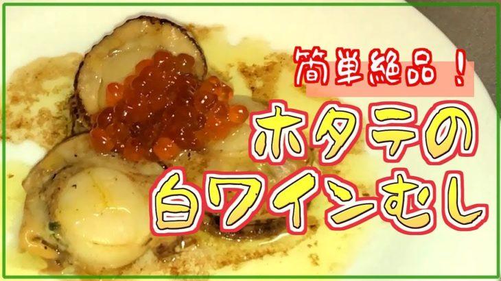 【料理レシピ】ホタテの白ワイン蒸しの作り方【簡単ごちそう】