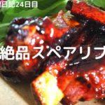 簡単おいしい料理レシピ【絶品スペアリブ】元渋谷カフェスタッフが作る