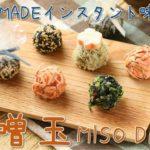 【料理レシピ】簡単お手軽!手作りお味噌汁の元【みそ玉】【お弁当】【防災】