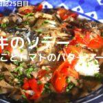 簡単おいしい料理レシピ【スズキのソテー きのことトマトのバターソース】元渋谷カフェスタッフが作る