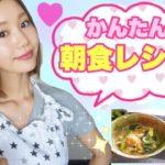 【料理動画】冷凍の焼きおにぎりを簡単アレンジ☆~朝食レシピ~【旦那さんの反応は?】】