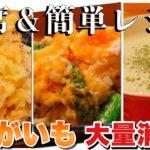おつまみ【コストコ】じゃがいも 簡単&絶品レシピ!料理初心者 じゃがいも消費レシピ!