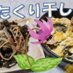 【かんたんレシピ】かたくり干しの戻し方&簡単料理