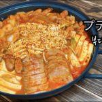 本場韓国料理 簡単おいしい!プデチゲ/부대찌개レシピ