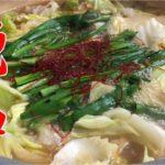【鍋料理】牛もつ鍋の作り方(意外と簡単な下処理~出来上がりを一連で)