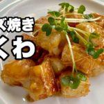 【ちくわチーズ】おつまみ竹輪レシピ・お弁当のオカズにもなります!