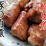 【豚角煮っぽいやつ】簡単に作る豚角煮っぽいやつ。簡単料理。時短料理。時短レシピ。
