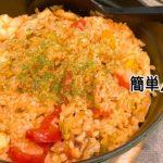 【 #簡単レシピ 】お家でスペイン料理!鍋で簡単に出来る『パエリア』