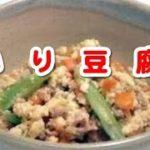 聞き流し料理レシピ (簡単料理レシピ ☆ いり豆腐)