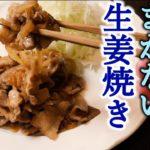 【プロのまかないレシピ】簡単でウマい生姜焼きの作り方は、最後に〇〇すること!