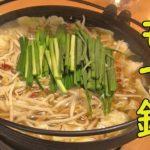 今夜は【博多風もつ鍋】にしよう!醤油ベースの簡単スープが超旨い♪もつがプリッともやしがシャキッと♪ 料理 レシピ 簡単