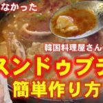 【韓国料理レシピ】スンドゥブチゲ簡単作り方‼︎これだけは教えたくない‼︎