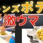 【給食−大人気レシピ】激ウマ簡単「ビーンズポテト」子どもが作れる料理!
