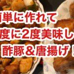 鶏肉で作る酢豚のレシピ【男の料理】簡単に作れる唐揚げ、酢豚