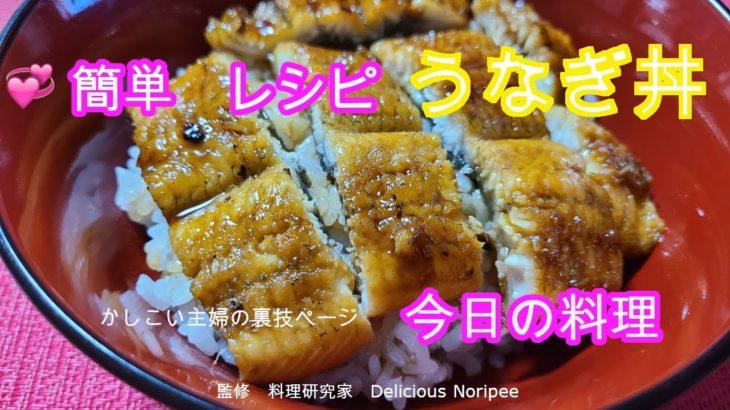 鰻丼 作り方 簡単 レシピ 日本料理 簡単ハウツー レビュー チュートリアル プレゼンテーション動画 美味しい 人気