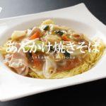 【5分レシピ】簡単あんかけ焼きそば 食感の違いを楽しめるプロの味
