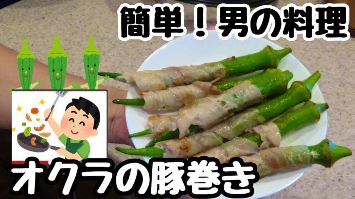 【料理】誰にでもできるおかず!