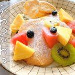 おうちの食材だけで作れる!ふわふわパンケーキ♪【節約レシピ/スイーツ】